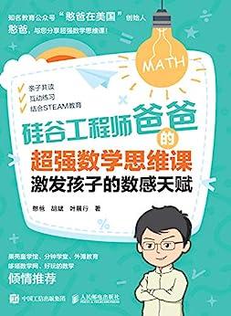 """""""硅谷工程师爸爸的超强数学思维课:激发孩子的数感天赋"""",作者:[憨爸, 胡斌, 叶展行]"""