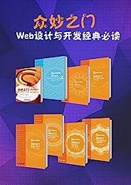眾妙之門——Web設計與開發經典必讀(套裝共8冊)
