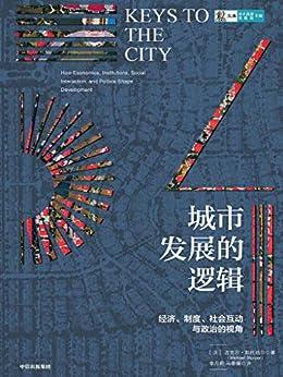 """""""城市发展的逻辑(为什么会有繁华的大都市和贫困的地区?曾经富庶的水牛城和克利夫兰为何会衰落?为政策制定者提供指导借鉴意义)"""",作者:[迈克尔·斯托珀尔, 李丹莉, 马春媛]"""