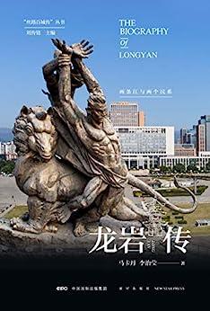 """""""龙岩传:两条江与两个民系"""",作者:[马卡丹, 李治莹]"""