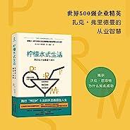 """柠檬水式生活:高段位人生精进5法则(哈佛大学、沃顿商学院高材生,世界500强企业精英扎克·弗里德曼的从业智慧。揭秘沃伦·巴菲特为什么如此成功,践行""""PRISM""""5法则开启高段位人生,帮助你从思维到行动全面提升)"""