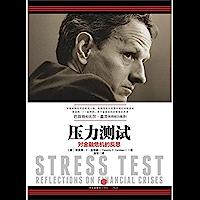 压力测试(一本宝贵的政策指导书籍,可以帮助政府更好地管理和处理金融危机。揭示了盖特纳部长鲜为人知的一面,在这部坦诚、吸引…