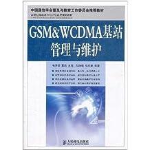 GSM&WCDMA基站管理与维护 (21世纪高职高专电子信息类规划教材)