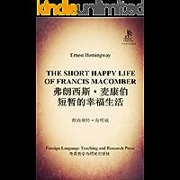 弗朗西斯·麦康伯短暂的幸福生活(外研社双语读库)