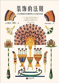 """""""装饰的法则(2143种原始纹样图解世界20大装饰艺术风格,所有设计大师的基本功必读书!现代设计理论奠基人欧文•琼斯解读装饰艺术的毕生代表作)"""",作者:[欧文•琼斯]"""