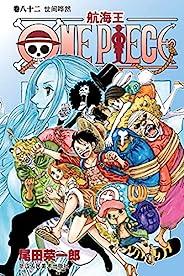 航海王/One Piece/海贼王(卷82:世间哗然) (一场追逐自由与梦想的伟大航程,一部诠释友情与信念的热血史诗!全球发行量超过4亿8000万本,吉尼斯世界记录保持者!)