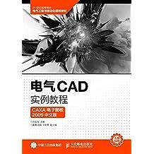 电气CAD实例教程(CAXA 电子图板2009中文版)((设计思路清晰,操作步骤详细))