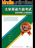 710分(新题型)大学英语六级考试:阅读理解120篇精粹