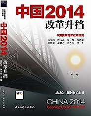 中国2014:改革升挡 (博集历史典藏馆)