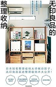 無印良品的整理收納(日本知名居住空間策劃人梶谷陽子,傾力推出無印良品收納術!詳盡的改造實例和提示集錦,讓生活如無印良品一般簡單優質)