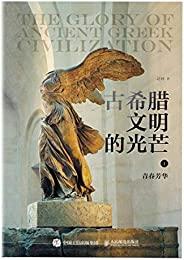 古希臘文明的光芒(國家教學名師、武漢大學哲學學院趙林教授講述古希臘文明上下2000年!)