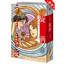 旋渦(全2冊)(日本著名漫畫家伊藤潤二代表作, 簡體中文版首次出版。一部讓你看過后不敢直視水波紋的奇書。旋渦是什么?感官刺激、怪誕離奇、至死不渝的愛情、壓抑又溫暖,一層一層,毀滅又再生,讓人著迷,人性終究能否展示黑暗的力量?)