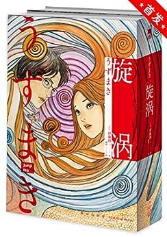 """""""旋涡(全2册)(日本著名漫画家伊藤润二代表作, 简体中文版首次出版。一部让你看过后不敢直视水波纹的奇书。旋涡是什么?感官刺激、怪诞离奇、至死不渝的爱情、压抑又温暖,一层一层,毁灭又再生,让人着迷,人性终究能否展示黑暗的力量?)"""",作者:[伊藤润二]"""