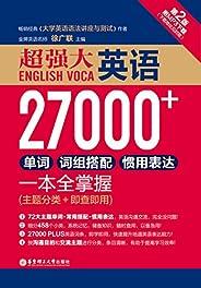超强大.英语27000+单词、词组搭配、惯用表达一本全掌握(畅销经典《大学英语语法讲座与测试》作者,金牌英语名师徐广联教你一本全掌握)