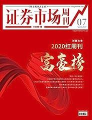 2020红周刊富豪榜 证券市场红周刊2021年07期(职业投资人之选)