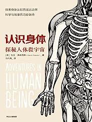 """认识身体:探索人体微宇宙(一部罕见的人体构造散文,带你看见""""医生眼中的人体微宇宙"""",还有那些我们天天使用却一知"""