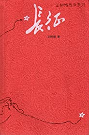長征(暢銷十年的經典紀實戰爭作品;榮獲三大圖書獎的優質讀本;紀念建國70周年)
