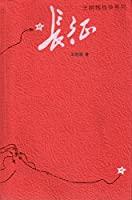 长征(畅销十年的经典纪实战争作品;荣获三大图书奖的优质读本;纪念建国70周年) (王树增战争系列 1)