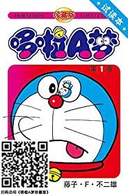 哆啦A夢珍藏版(試讀本:卷1的部分內容,含1-6話) (永恒的經典,一生的珍藏!日本國民級漫畫,豆瓣萬人9.7高分評價!官方授權Kindle正式上架!)