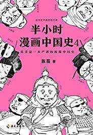 半小时漫画中国史4(读客熊猫君出品。看半小时漫画,通五千年历史!漫画科普开创者二混子新作!一到宋朝,梗就扑面而来!系列第4部)