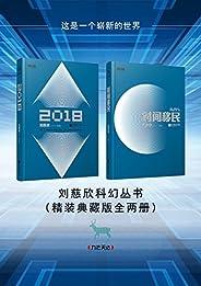 刘慈欣科幻丛书(套装共2册)精装典藏版
