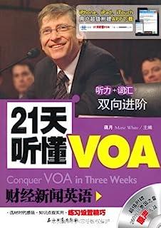 21天听懂VOA 财经新闻英语