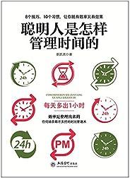 聪明人是怎样管理时间的(去梯言系列)4点起床,每天多出1小时,把时间当朋友,颠覆时间管理概念