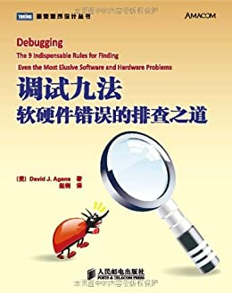 """""""调试九法:软硬件错误的排查之道 (图灵程序设计丛书 58)"""",作者:[阿甘斯(David J.Agans), 赵俐]"""