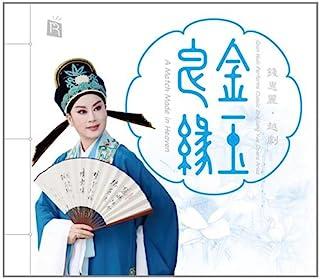 瑞鸣•金玉良缘•钱惠丽(越剧经典唱段 DSD)