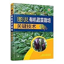 图说有机蔬菜栽培关键技术