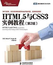 HTML5与CSS3实例教程(第2版) (图灵程序设计丛书)
