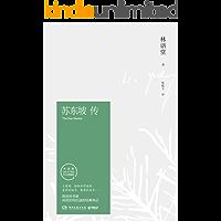 苏东坡传(林语堂独家授权作品)(博集文学典藏系列)