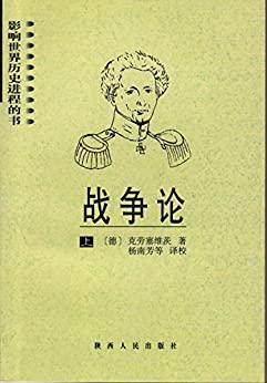 """""""影响世界历史进程的书 战争论(上)"""",作者:[克劳塞维茨, 杨南芳]"""
