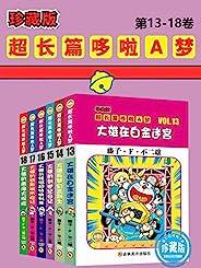 哆啦A梦超长篇珍藏版(第13-18卷)