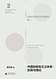 中国的新型正义体系:实践与理论