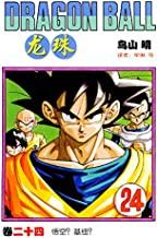 龙珠(第24卷)(七龙珠--官方正版授权,出版25年,日漫经典作品,《阿拉蕾》作者鸟山明代表作,《海贼王》作者尾田荣一郎都是它的狂热粉丝)
