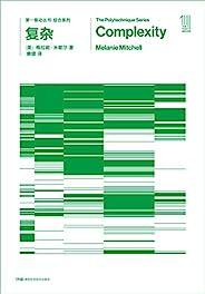 第一推动丛书·综合系列:复杂(新版)(豆瓣9.0!系统学的一本入门书,复杂领域公认的好读本!)