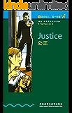 公正(3级) (书虫·牛津英汉双语读物(3级) Book 14) (English Edition)