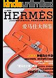 Hermes爱马仕大图鉴