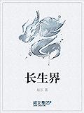 长生界(《圣墟》作家辰东的第三部长篇小说,起点8.9分,带你进入浩大的长生界)