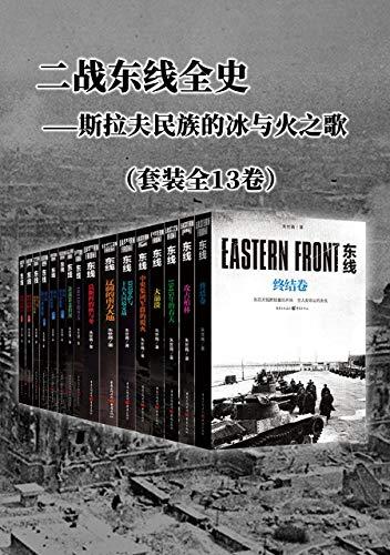 二战东线全史(套装全13卷)