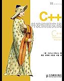 C++并发编程实战(异步图书)