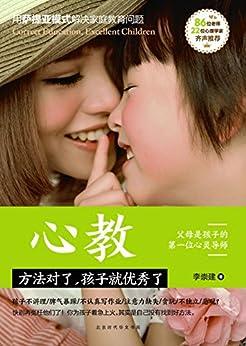 """""""心教:方法对了,孩子就优秀了(萨提亚模式进行正面管教的实践书。有方法,有爱、有智慧、有温暖的家教书)"""",作者:[李崇建]"""