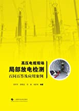 高压电缆现场局部放电检测百问百答及应用案例
