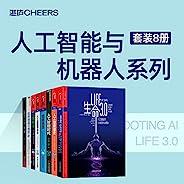 """人工智能与机器人系列(8册装)(国内首套""""机器人与人工智能""""权威书系,湛庐文化联合中国人工智能学会特设专家委员会倾心打造!一套引领人工智能大趋势、透视下一个大挑战的领先巨作,引爆人机共生新生态)"""