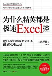 为什么精英都是极速Excel控(解锁财经界神人Excel技巧,舍弃鼠标,只用快捷键就可以完成Excel作业!)