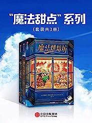 """""""魔法甜點""""系列(套裝共3冊)(成長之書,療愈之書,幫助孩子找到自己的人生信條,給孩子正向的力量!散發著麥香的幻想文學新經典!)"""