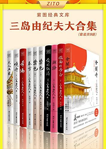 三岛由纪夫大合集(全10册)