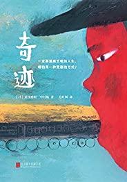 奇跡 (讀客熊貓君出品,日本偉大導演是枝裕和作品,小田切讓、阿部寬、長澤雅美、橋本環奈聯袂主演。)