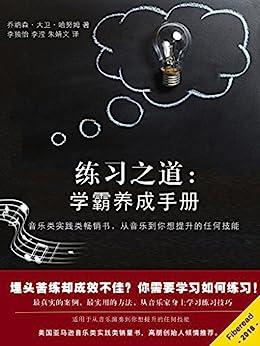 """""""练习之道(音乐类实践类畅销书,从音乐到你想提升的任何技能)"""",作者:[乔纳森·大卫·哈努姆(JONATHAN D HARNUM), Fiberead, 朱婧文, 李独怡, 李滢]"""